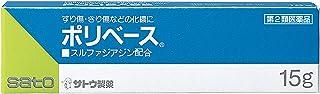 【第2類医薬品】ポリベース 15g