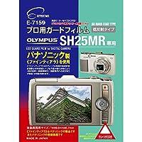 ETSUMI 液晶保護フィルム プロ用ガードフィルムAR OLYMPUS SH-25MR専用 E-7159