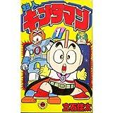 超人キンタマン 1 (てんとう虫コミックス)