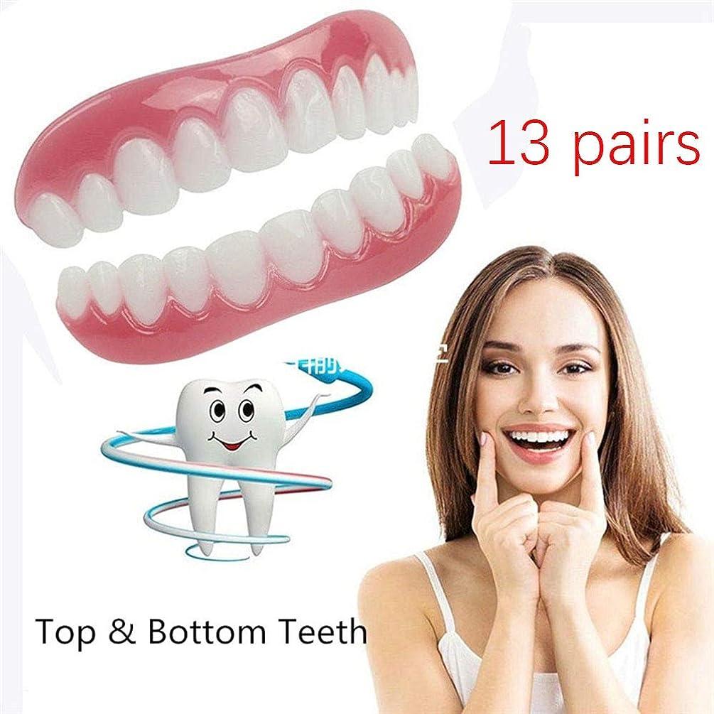 予防接種予報バウンド13組の歯の快適フィットフレックス化粧品の歯義歯の歯の化粧品のベニヤシミュレーションブレース、悪い歯のための完璧な笑顔のベニヤ(下+上)