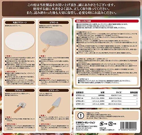 武田コーポレーション『ピザキット(PZKT-4S)』