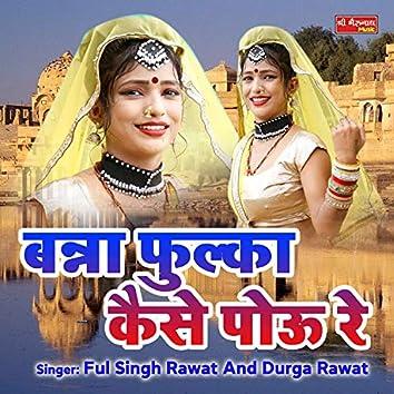Banna Fulka Kaise Pou Re (Rajasthani)