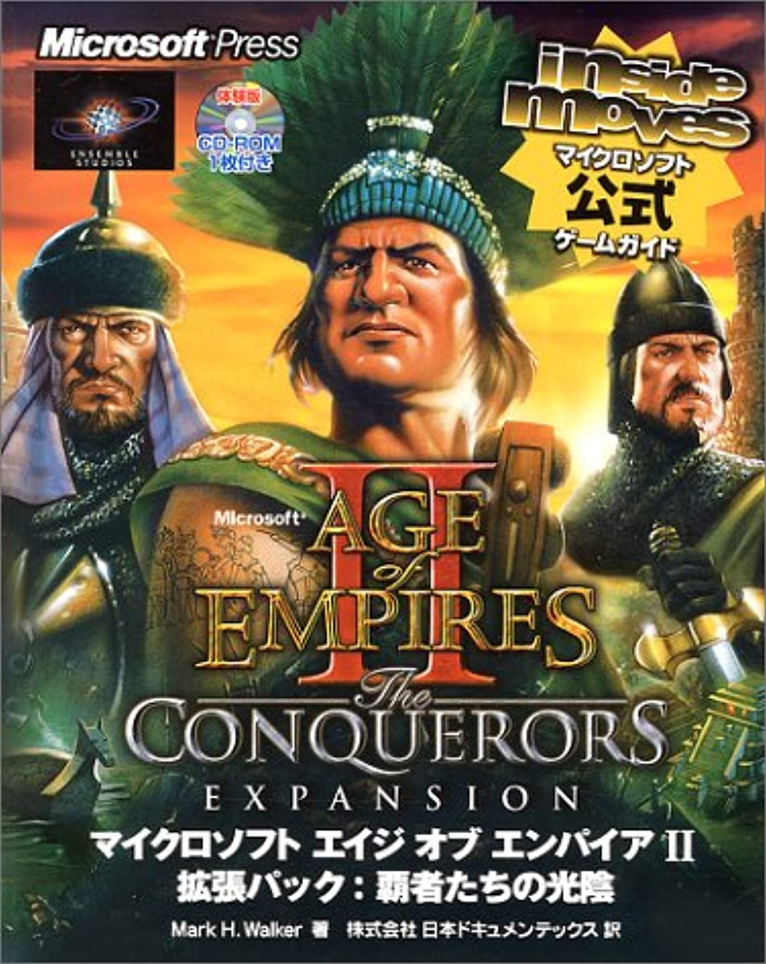 仮説断線ボトルネックMicrosoft Age of Empires 2:The Conquerors Expansion:inside moves (マイクロソフト公式ゲームガイド―Inside moves)