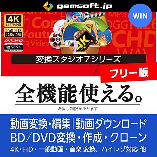 フリー版 変換スタジオ7 シリーズ Win対応 ダウンロード版