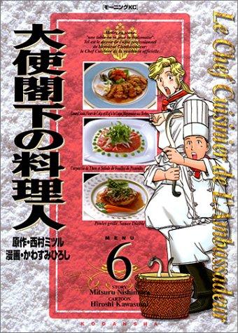 大使閣下の料理人 6 (モーニングKC)の詳細を見る