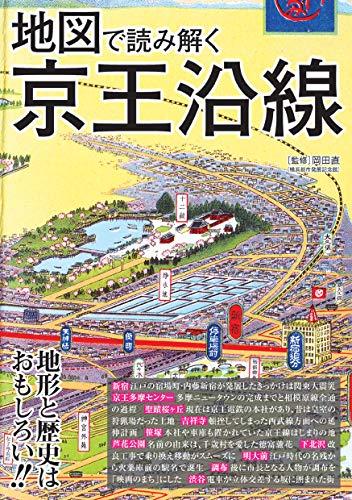 地図で読み解く京王沿線 (地図で読み解く沿線シリーズ)