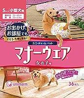 マナーウェア 女の子用 Sサイズ 小型犬用 36枚【8個セット】【ユニチャーム】