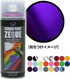 AZ(エーゼット) RP-71 ラバーペイント グロスパープル ZEQUE 400ml 油性 塗ってはがせる塗料(RP710)