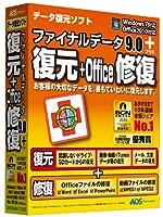 【旧商品】ファイナルデータ9.0plus 復元+Office修復