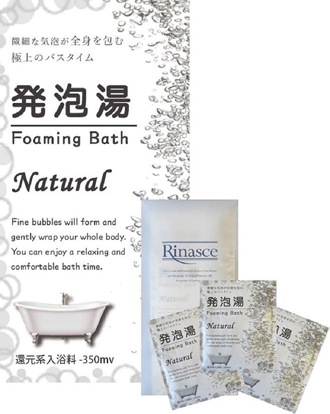 中級名誉ある嫌な【ゆうメール対象】発泡湯(はっぽうとう) Foaming Bath Natural ナチュラル 40g 3包セット/微細な気泡が全身を包む極上のバスタイム