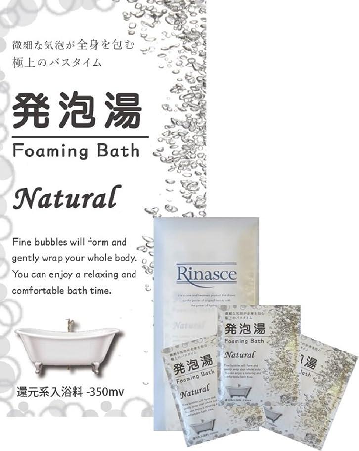 グローバル保持する狭い【ゆうメール対象】発泡湯(はっぽうとう) Foaming Bath Natural ナチュラル 40g 3包セット/微細な気泡が全身を包む極上のバスタイム