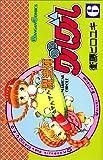 魔法陣グルグル (6) (ガンガンコミックス)
