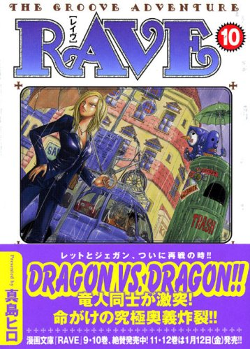 RAVE(10) (講談社漫画文庫)