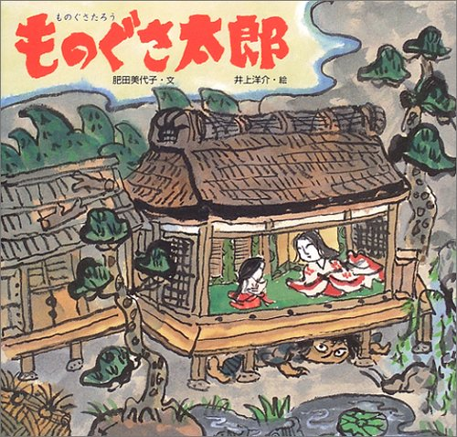 ものぐさ太郎 (日本の物語絵本)の詳細を見る
