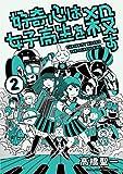 好奇心は女子高生を殺す(2) (サンデーうぇぶりコミックス) - 高橋聖一