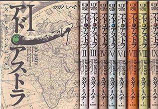 アド・アストラ コミック 1-9巻セット (ヤングジャンプコミックス・ウルトラ)