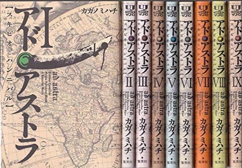 [画像:アド・アストラ コミック 1-9巻セット (ヤングジャンプコミックス・ウルトラ)]