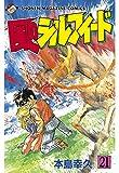 風のシルフィード(21) (週刊少年マガジンコミックス)