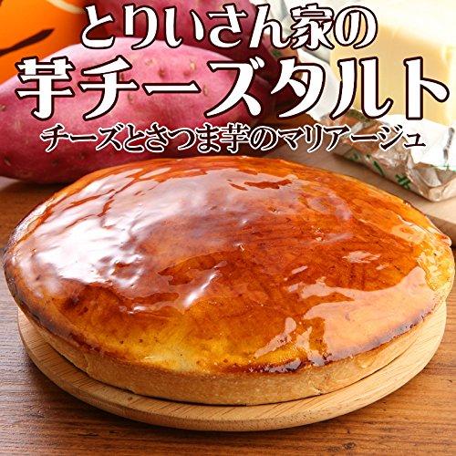 とりいさん家『とりいさん家の芋チーズタルト』
