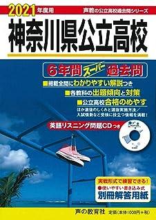 203神奈川県公立高校(CD付) 2021年度用 6年間スーパー過去問 (声教の公立高校過去問シリーズ)