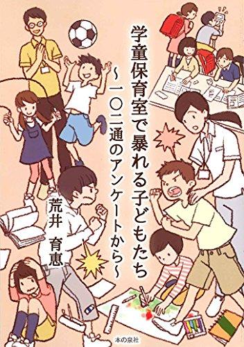 学童保育室で暴れる子どもたち