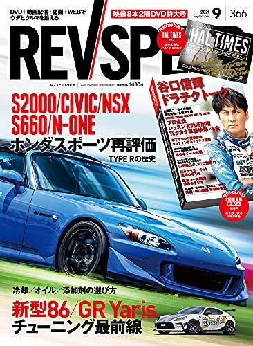 REV SPEED - レブスピード - 2021年 9月号 366号 【特別付録DVD】谷口信輝 ドラテクトーク