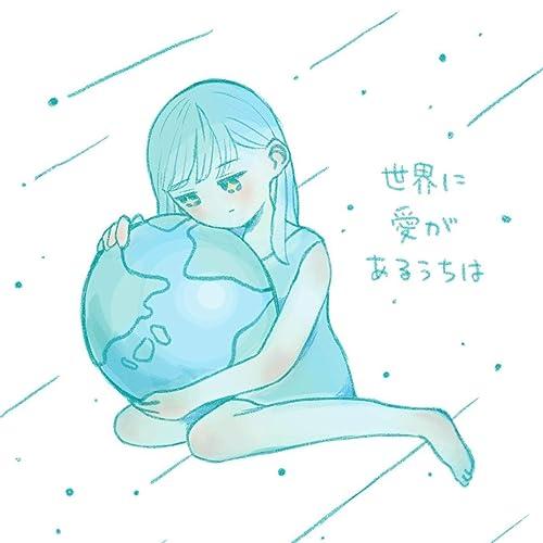 世界に愛があるうちは