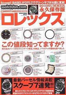 watchfan.com 永久保存版 ロレックス 2010 Summer (GEIBUN MOOKS No.727) (GEIBUN MOOKS 727)