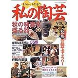 私の陶芸 (Vol.8) (ブティック・ムック―陶芸 (No.437))