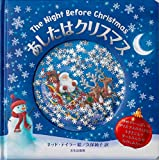 あしたはクリスマス The Night Before Christmas