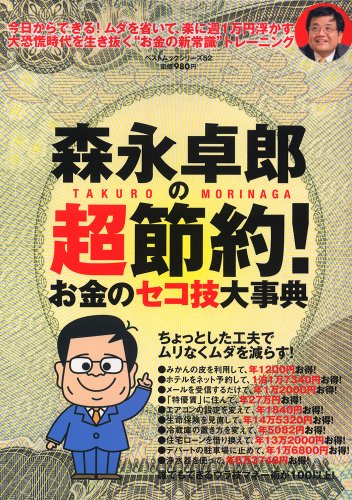 森永卓郎の超節約! (BEST MOOK SERIES 52)