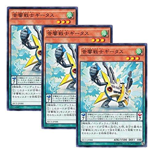 【 3枚セット 】遊戯王 日本語版 SECE-JP088 音響戦士ギータス (ノーマル)