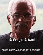 'கிளு கிளு'...'குளு குளு' கதைகள் (Tamil Edition)
