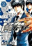 仮面ティーチャー 2 (ヤングジャンプコミックス)