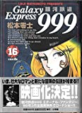 銀河鉄道999 (16) (ビッグコミックスゴールド)