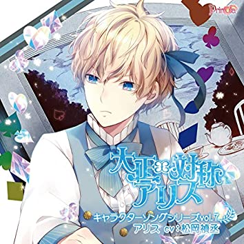 TAISHO x ALICE Character Song Series vol.7 Alice