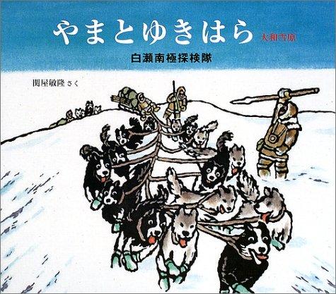やまとゆきはら―白瀬南極探検隊 (日本傑作絵本シリーズ)