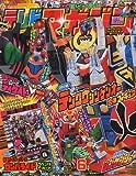 テレビマガジン 2009年 06月号 [雑誌]