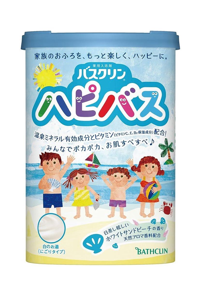 学期対応カリングバスクリン ハピバス 日差し眩しいホワイトサンドビーチの香り 600g にごりタイプ 入浴剤 (医薬部外品)