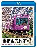 ビコム ブルーレイ展望 京福電気鉄道 全線往復 嵐電 嵐山本線・...[Blu-ray/ブルーレイ]