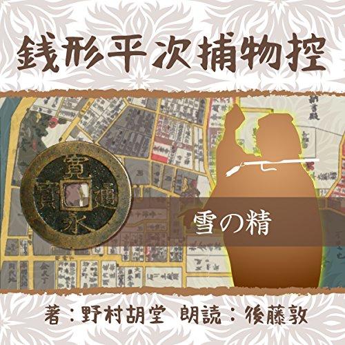 『銭形平次捕物控 021 雪の精』のカバーアート