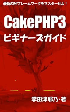 cakephp 3 biginners guide: master the newest php framework primer series (libro books) (Japanese Edition)