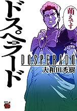 表紙: ドスペラード (チャンピオンREDコミックス) | 大和田秀樹