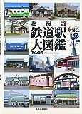 北海道 鉄道駅大図鑑 - 本久 公洋