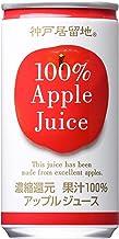 神戸居留地 アップル100% 缶 185g ×30本 [ 保存料 着色料 不使用 アップルジュース 国内製造 ]