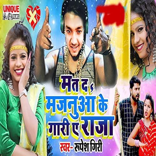 Rupesh Giri & Ujjawal Samrat