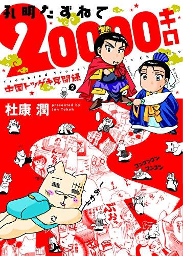 孔明たずねて20000キロ 中国トツゲキ見聞録 (2) (ウィングス・コミックス・デラックス)の詳細を見る