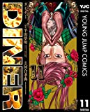 DINER ダイナー 11 (ヤングジャンプコミックスDIGITAL)