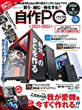 自作PCバイブル2021-2022 (100%ムックシリーズ)