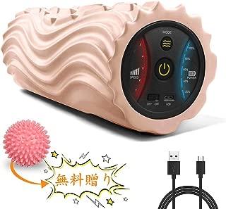 USB充電式電動フォームローラー 振動筋膜リリース ストレッチ 5段階調節可能 ヨガボールー無料贈り 日本語説明書付き(グレー)